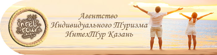 ИнтелТур Казань